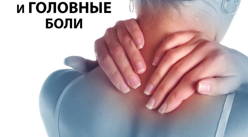 Воротниковая зона и головные боли